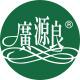 广源良(kuanyuanlian)logo