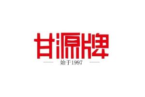 甘源logo