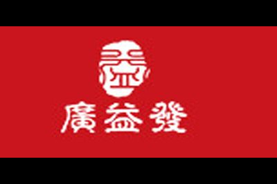 广益发logo