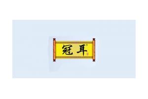 冠耳logo