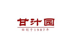 甘汁园logo