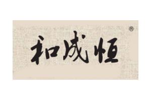 和成恒logo