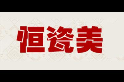 恒瓷美logo