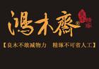 鸿木斋logo