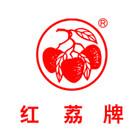 红荔牌logo