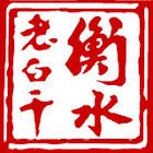 衡水老白干logo