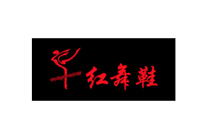 红舞鞋logo