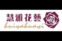 慧雅花艺logo
