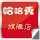 哈哈秀logo