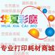 华夏彩魔logo