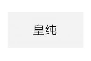 皇纯logo