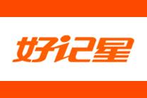 好记星logo