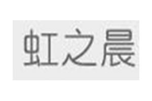 虹之晨(HZCECOHOPE)logo