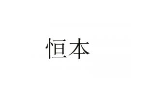 恒本logo