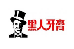 黑人(DARLIE)logo