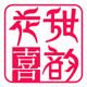 花甜喜韵logo