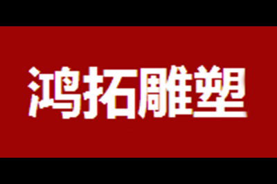 鸿拓雕塑logo