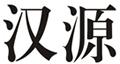 汉源logo
