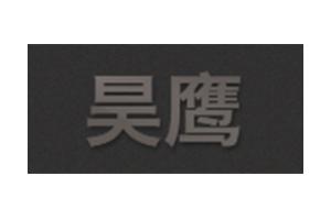 昊鹰logo