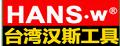 汉斯(HESSE)logo