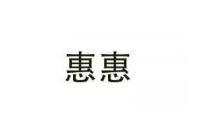 惠惠logo