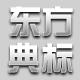 东方典标logo