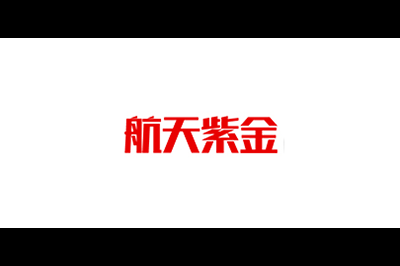 航天紫金logo
