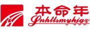 惠通本命年logo