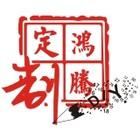 鸿腾定制logo
