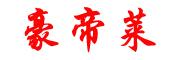 豪帝莱logo
