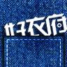 好衣府男装logo