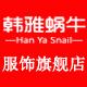 韩雅蜗牛服饰logo