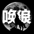 唤狼logo