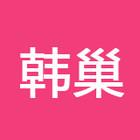韩巢logo