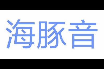 海豚音logo