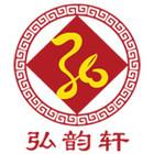 弘韵轩家具logo