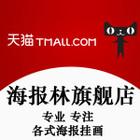 海报林logo
