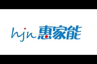 惠家能logo