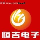 恒吉电子logo