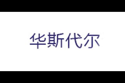 华斯代尔logo
