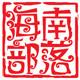 海南部落logo
