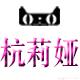 杭莉娅logo