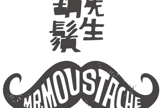 胡须先生logo