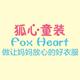 狐心logo