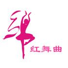 红舞曲logo