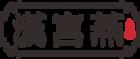 汉宫燕logo