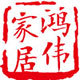 鸿伟家居logo