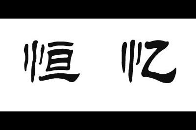 恒忆logo