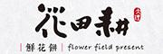 花田耕logo