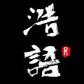 浩语logo
